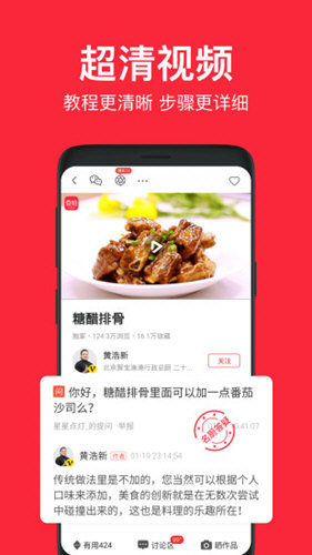 香哈菜谱 V7.3.5 安卓版截图3
