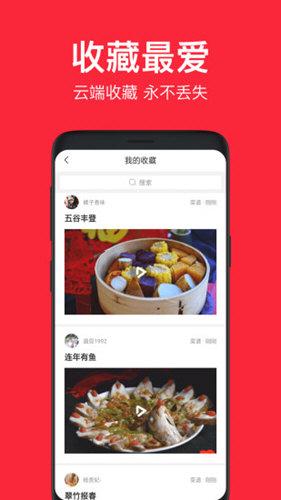 香哈菜谱 V7.3.5 安卓版截图5