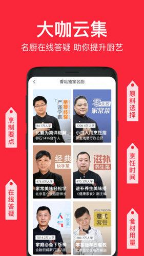 香哈菜谱 V7.3.5 安卓版截图4