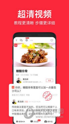香哈菜谱下载