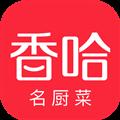 香哈菜谱电脑版 V8.6.5 免费PC版