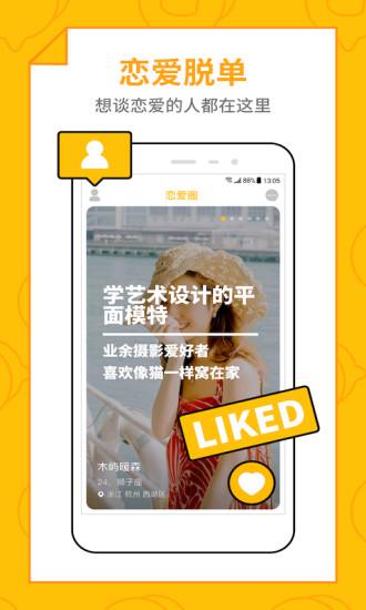 恋爱圈 V2.9.1 安卓版截图1