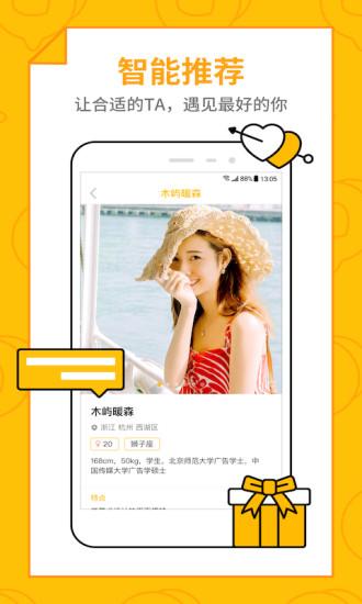 恋爱圈 V2.9.1 安卓版截图4