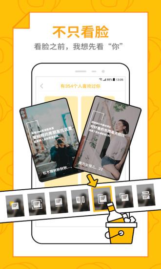 恋爱圈 V2.9.1 安卓版截图3