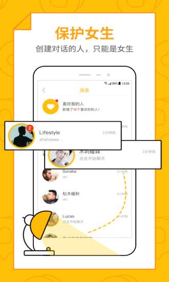 恋爱圈 V2.9.1 安卓版截图2