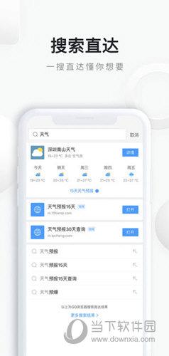 腾讯浏览器iOS版