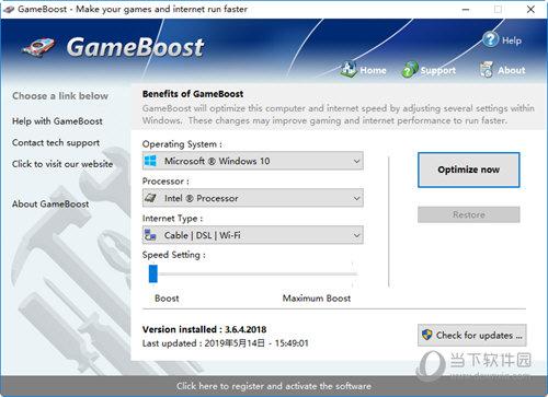 GameBoost破解版