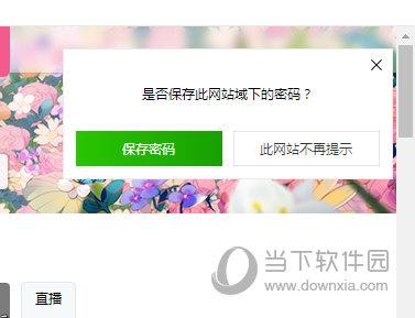 提示你是否保存此网站域下的密码