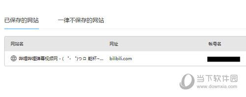 查看自己已经保存网站的密码