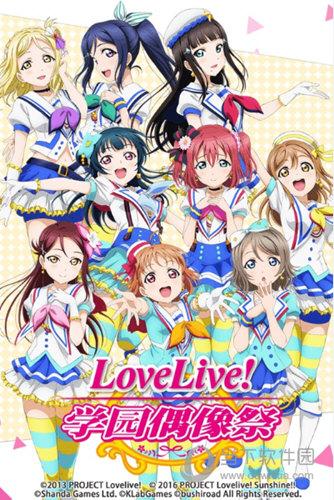 Love Live! 学园偶像祭