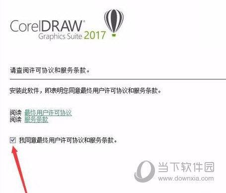 CorelDRAW2017图