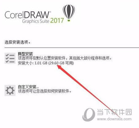 CorelDRAW2017图1