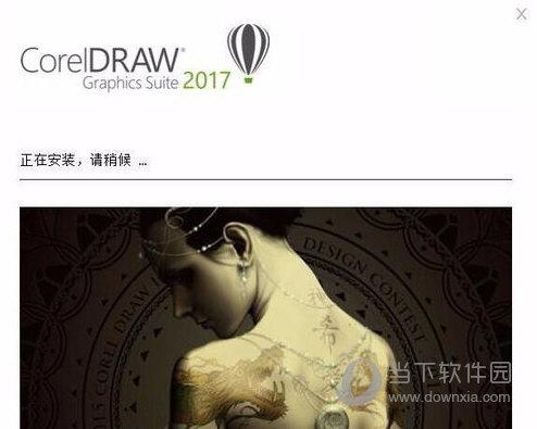 CorelDRAW2017图2
