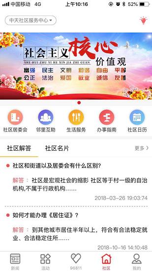 都市新闻 V3.5.7 安卓版截图4