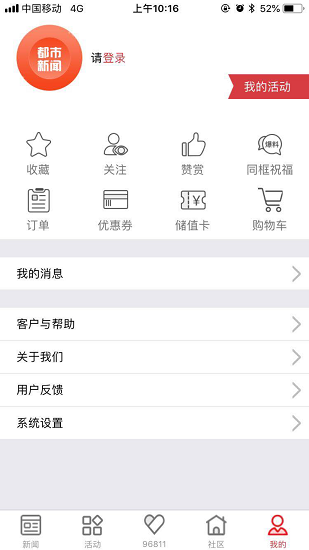 都市新闻 V3.5.7 安卓版截图5