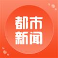 都市新闻 V3.5.7 安卓版