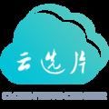 云选片导片工具