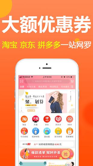 淘京惠 V2.2.13 安卓版截图1