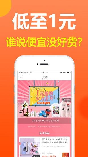 淘京惠 V2.2.13 安卓版截图3