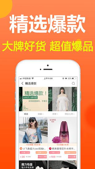 淘京惠 V2.2.13 安卓版截图2