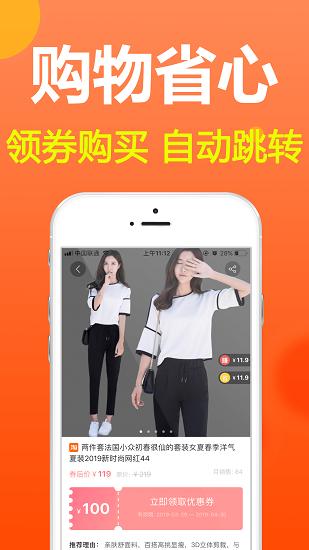 淘京惠 V2.2.13 安卓版截图4