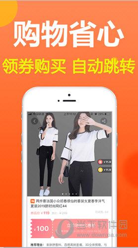 淘京惠iOS版