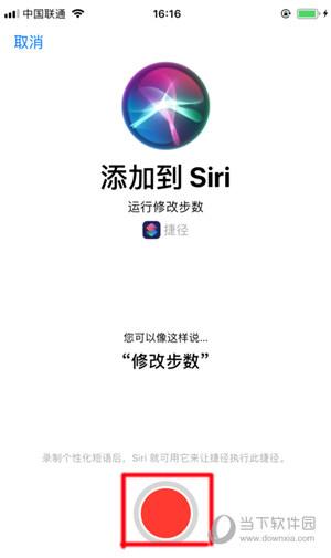 苹果快捷指令修改步数