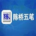 智能陈桥五笔输入法 V7.6 免费版