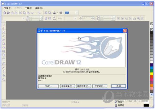 coreldraw 12 简体中文版