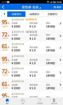 19500彩票APP下载 V2.7 安卓最新版截图3