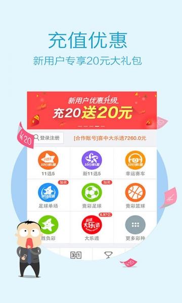 19500彩票APP下载 V2.7 安卓最新版截图5