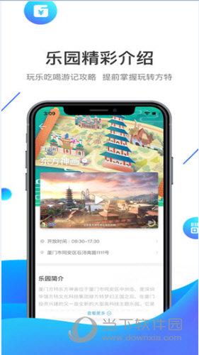 方特旅游iOS版