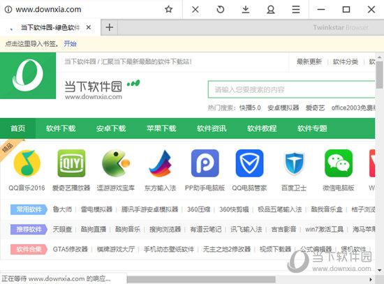 星愿浏览器绿色版