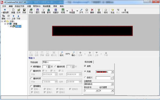 LedshowTW2017图文编辑软件