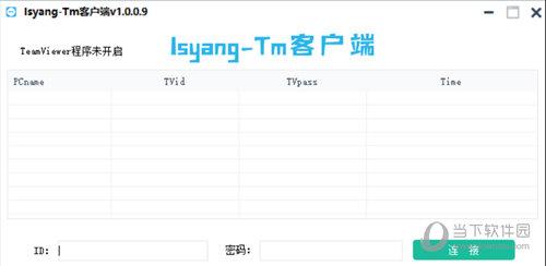 Isyang Tm客户端