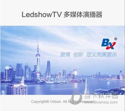 仰邦LedshowTV2018图文编辑软件
