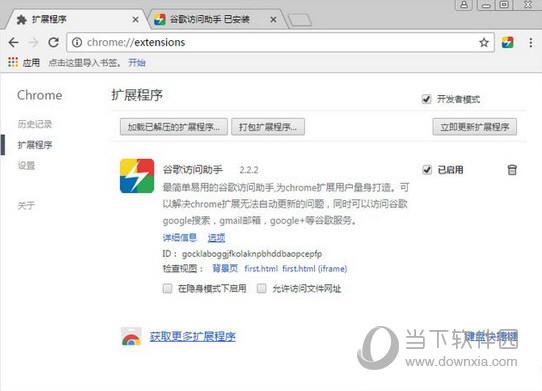 谷歌访问助手插件破解版
