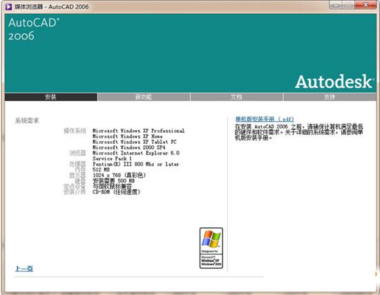 AutoCAD2006官方下载