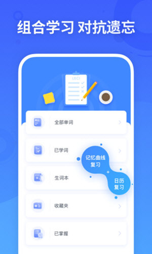 乐词新东方背单词 V3.0.1 安卓版截图3