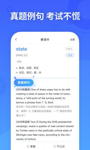 乐词新东方背单词 V3.0.1 安卓版截图1