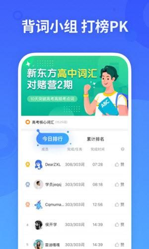 乐词新东方背单词 V3.0.1 安卓版截图5