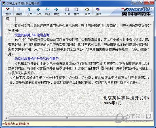 机械设计手册电子版破解版