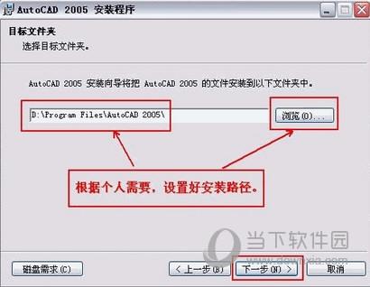 AutoCAD2005官方下载