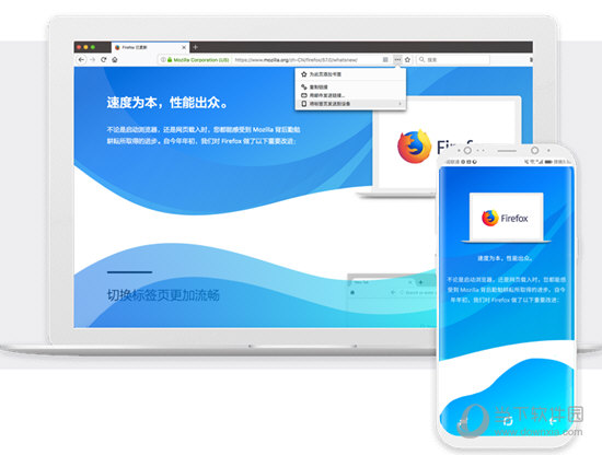 Firefox火狐浏览器延长支持版