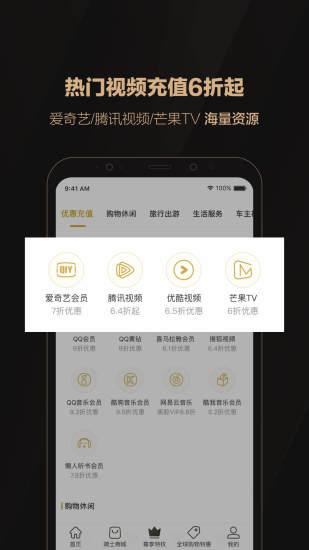 全球购骑士特权 V1.11.0 安卓版截图3