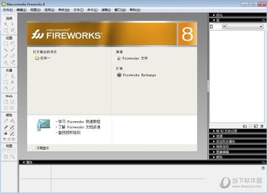 Macromedia FireWorks 8.0 简体中文版