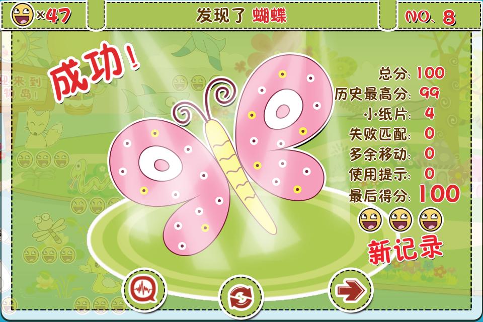我的动物岛幼儿版 V2.21 安卓版截图5