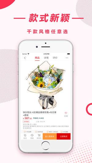 娟蝶鲜花 V4.6.9 安卓版截图3