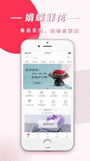 娟蝶鲜花 V4.6.9 安卓版截图5
