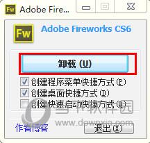 Adobe Fireworks CS6绿色精简版